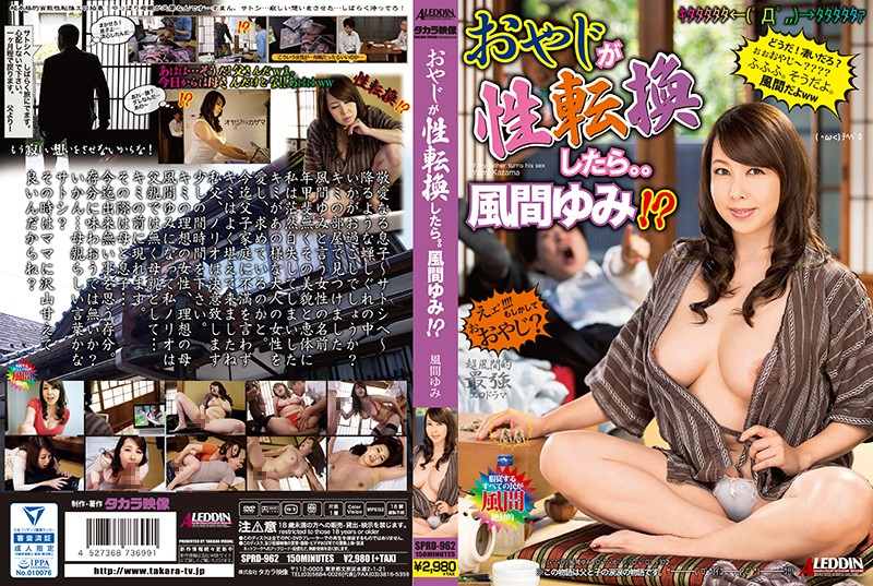 SPRD-962 If Your Father Turned Sex. .Yumi Kazama! Is It?