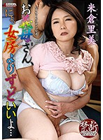 SPRD-973 Your Mother-in-law, Much Better Than A Wife … Satomi Yonekura