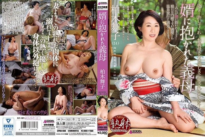 SPRD-988 Takara Eizou