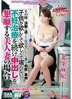 Image TERA-014 Maki Hojo Case Of Beauty Wife Crave Pies Continue To Unbearable Fertility Treatment On The Children Want Is Wanted