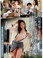 """UGSS-064 Trains Also Stop In A Large Typhoon Direct Hit!Unfortunately I Emergency Refuge In The House Of Friends!Then Friends Of Bisho Wet Appearance Mom Is, To Invite Me To The """"Do Not Refrain From"""" …-1644"""