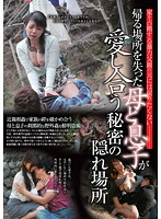 UGUG-043 Mother and son secret hiding place is a place to call home – I lost the love-168231
