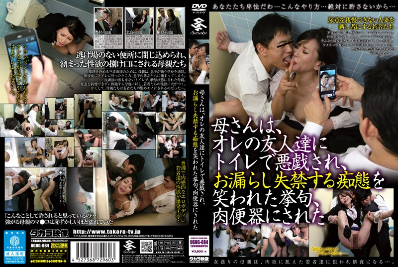 UGUG-084 Woman Prime Mother, Become Prey Being Targeted To Young People Who Were Hungry For Lust .... Mother Is Mischief