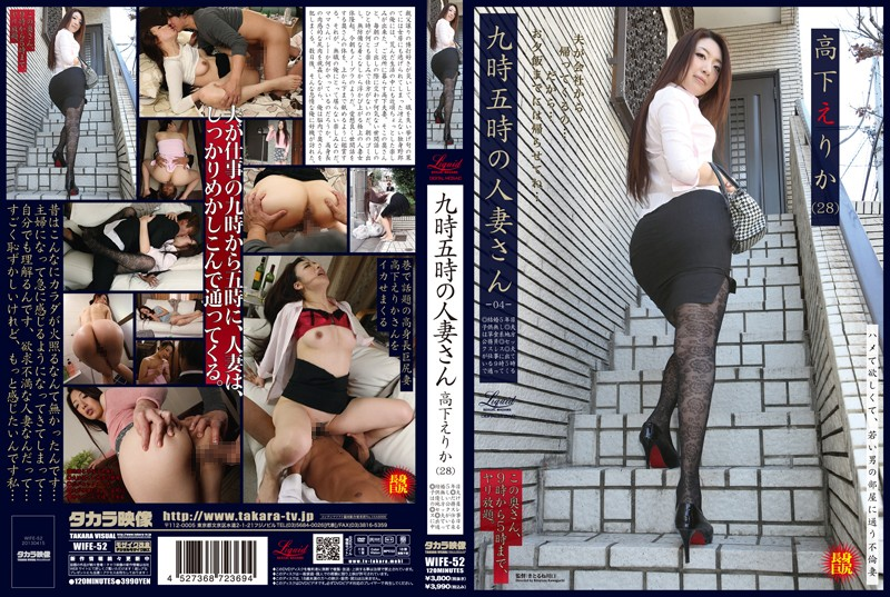 18wife52pl WIFE 052 Erika Takashita   Wife's Five Nine O'Clock