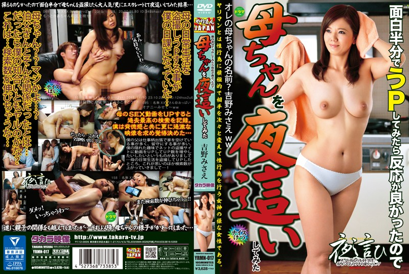 YRMN-017 I Uploaded Videos Of My Mom On The Internet