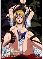 【無修正】戦乙女ヴァルキリー 第一夜 「女神捕獲」