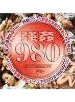 強姦980