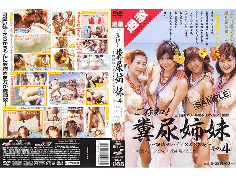 Natural High - AOT-004 You Know! Four Sisters That Manure - 2003
