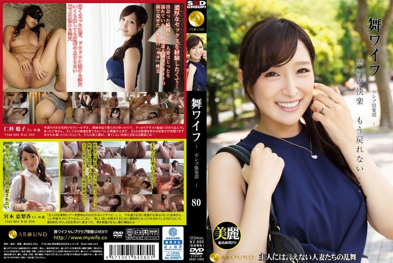 1arso15080pl ARSO 15080 My Wife   Affluent Wives' Club 80