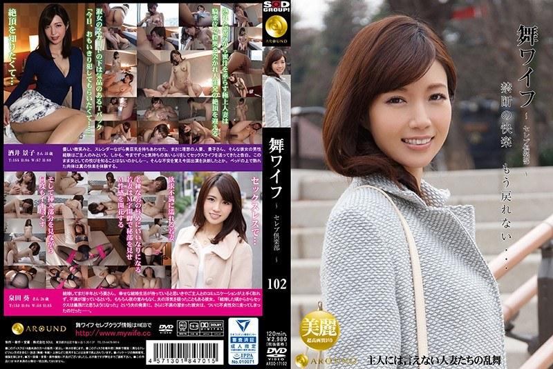 ARSO-17102 Mai Wife ~ Celebrity Club ~ 102