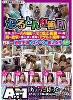 ねるとん紅鮑団 普段、生々しいAV撮影やモロ出し画像ばかり見て、男の欲求を満たす事に真剣なアダルト業界で働く日本一欲求不満でスケベな素人女子SP!
