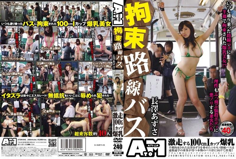 Azusa Nagasawa Bound Bus