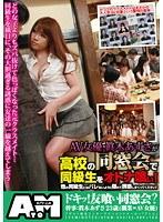 AV女優・眞木あずさが高校の同窓会で同級生をオトナ喰い!他の同級生にはバレないように隠れて誘惑しまくってください!