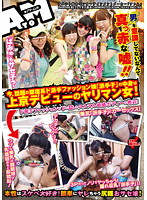 """Image ATOM-102 Now, the contents of the child """"flashy"""" system flashy daughter Harajuku fashion buzz Screw woman of Tokyo debut!"""