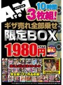 ギザ売れ全部乗せ限定BOX 3枚組!10時間 1,980円 売り上げ上位24タイトル+完全撮り下し作品収録!