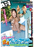Porori Confirm!I Run Up In A Bathing Suit Melts Amateur Daughter!Waterslide Run Reverse
