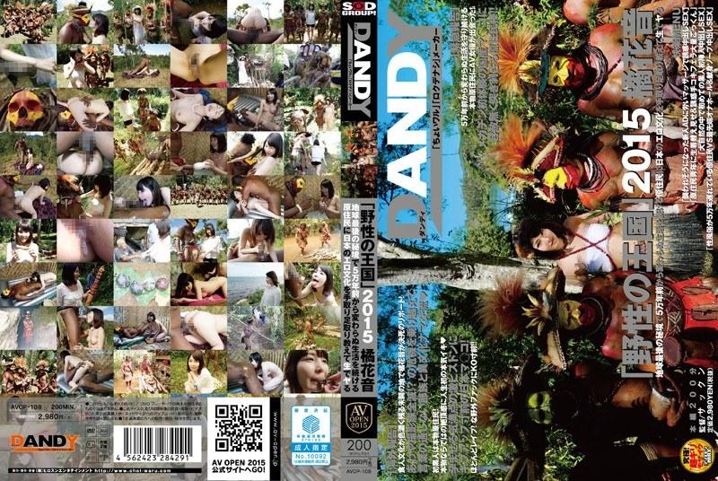 [AVOP-108] 「野性の王国」2015 橘花音 地球最後の秘境で5万年前から変わらぬ生活を続ける原住民に日本のエロ文化を手取り足取り教えて生でヤる DANDY 野外・露出 ごっくん 単体作品