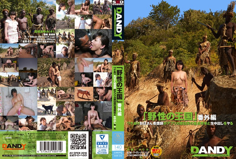 AVOP-249 Wild Kingdom Extra Edition Different Reasons Do Aunt Nurse Virgin Youth And Cum