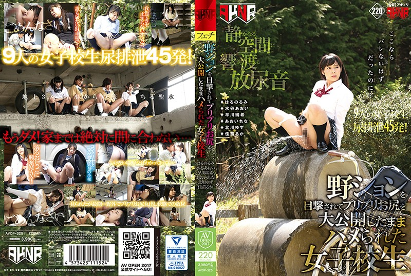 [AVOP-325] This Schoolgirl Got Caught Pissing Outdoors And Now She's Shaking Her Tight Ass In A Big Public Fuck