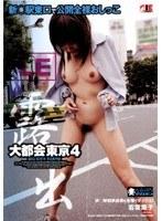 露出 大都会東京4 若葉薫子