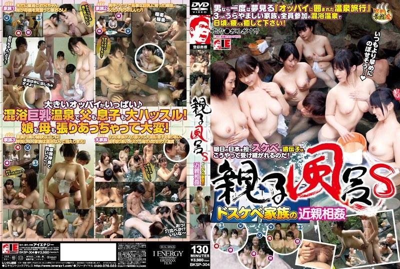 親子風呂 8