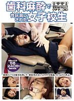 歯科麻酔で性玩具にされた女子校生