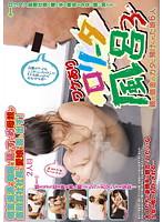 ワケあり ロ●ータ風呂 3