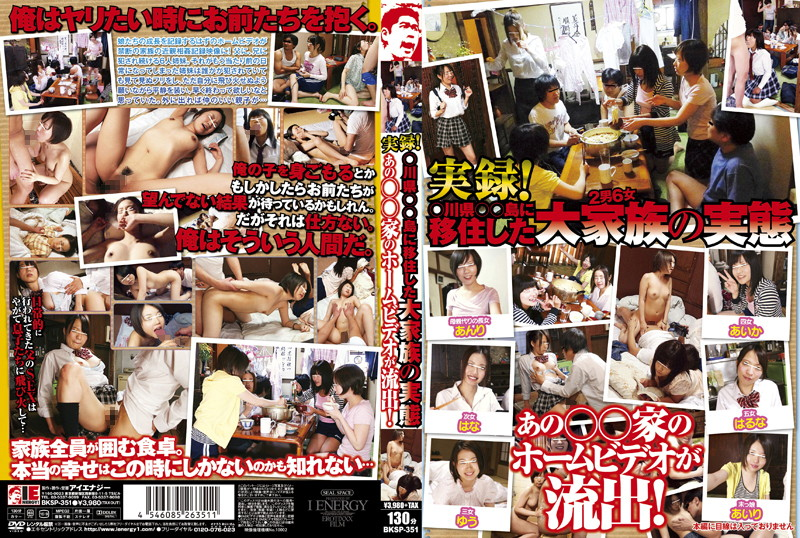[BKSP-351] 実録!○川県○○島に移住した大家族の実態 あの○○家のホームビデオが流出!