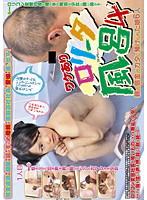 ワケあり ロ●ータ風呂 4