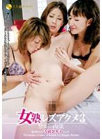 女塾 レズアクメ 3