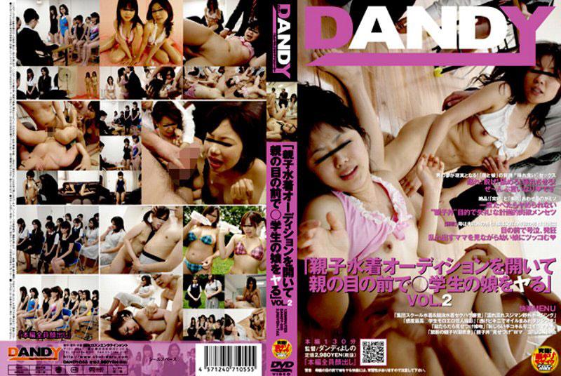 DANDY-055 親子水著 VOL.2