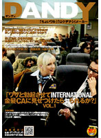 """DANDY-071 """"""""What Are Ya When Confronted By The CA INTERNATIONAL Blonde Let Skill And Erection?"""""""" VOL.1"""
