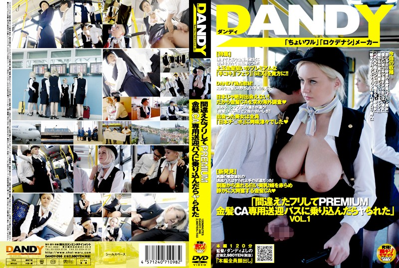 DANDY-098