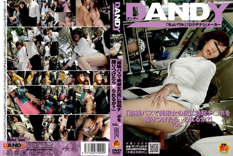 [DANDY-099]「路線バスで美淑女の尻に勃起チ○ポを擦りつけたらヤられるか?」 VOL.4