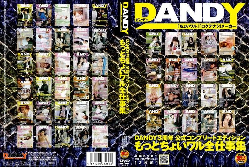 DANDY3周年 公式コンプリートエディション ちょいワル全仕事集