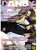 """DANDY-194 VOL.1 """"""""ya Boarded The Vehicle Was A Woman Who Was Pretending Example Only Difference Between The"""""""" New"""