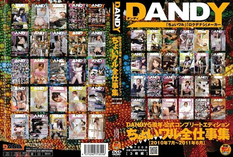 DANDY5周年公式コンプリートエディション ちょいワル全仕事集