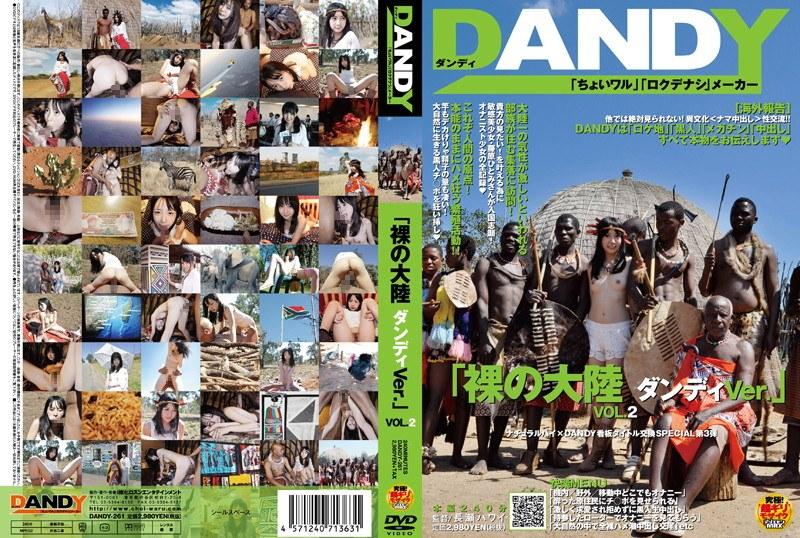 [DANDY-261] 「裸の大陸 ダンディVer.」VOL.2