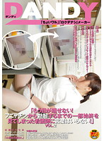 """Keep An Eye Anymore! """"Words Do Not Need To Nurse Had Seen The Whole Story Until The Erection From Funyachin! """" VOL.2"""