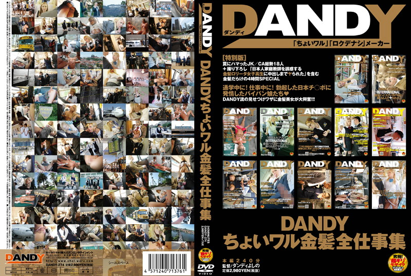 1dandy274pl DANDY 274 Dandy Choi Waru Complete Collection of Blonds in the Workplace