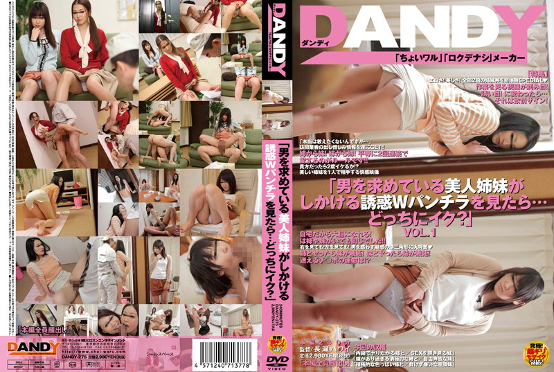 1dandy275pl DANDY 275 Beautiful Sisters Who Want a Guy Will Set a Trap For Him   If Both Tempt Him With Glimpses Beneath Their Skirts… Who Will He Pick? Vol.1