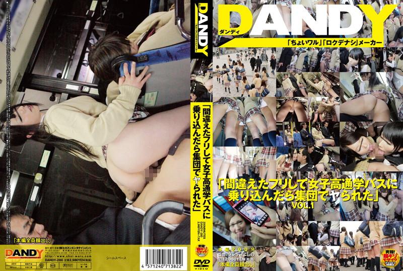 [DANDY-280] 「間違えたフリして女子校通学バスに乗り込んだら集団でヤられた」VOL.1