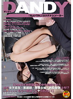 """President's Secretary / Housewife / Nurse / School Girls In Japan That Was Allowed To Erect A Special Edition """"DANDY Now?Ya Want To Be There Again! """" VOL.1"""
