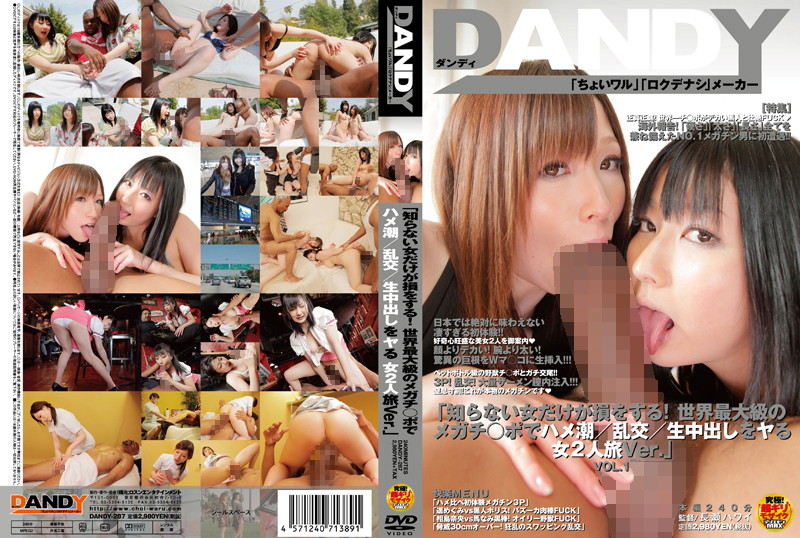 1dandy287pl DANDY 287 Only Women Who Don't Know Will Lose Out! By Way of the Foremost Mega Penis… Fucking, Group Sex, Raw Cream Pie, 2 Ladies On a Trip Ver. Vol.1