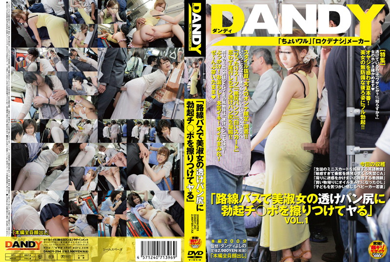 DANDY-294 「路線バスで美淑女の透けパン尻に勃起チ○ポを擦りつけてヤる」 VOL.1