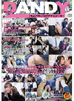 "DANDY-303 Integrated Middle And High School For Girls In School Bus Lady Of A Certain University ""is Full Of Naive Schoolgirl Never Saw The Erection Po Ji ○! Masu Missing From What You Would Do In A Situation Of Unlimited Ya Wanna? ' VOL.1-166746"