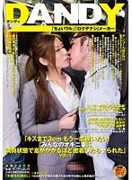 【予約】「キスまで3cm もう一度逢いたい!みんなのオキニ妻に満員状態で息がかかるほど密着したらヤられた」 VOL.1