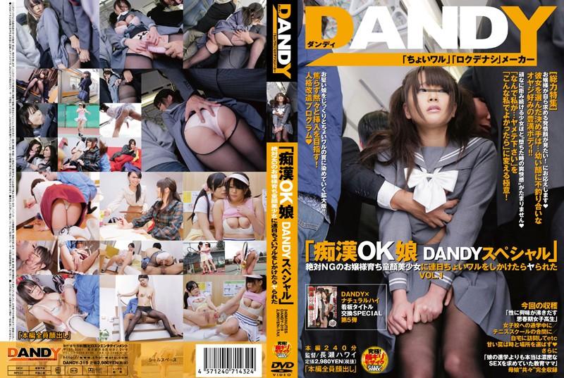 DANDY-319 「痴漢OK娘 DANDYスペシャル」絶対NGのお嬢様育ち童顔美少女に連日ちょいワルをしかけたらヤられた VOL.1