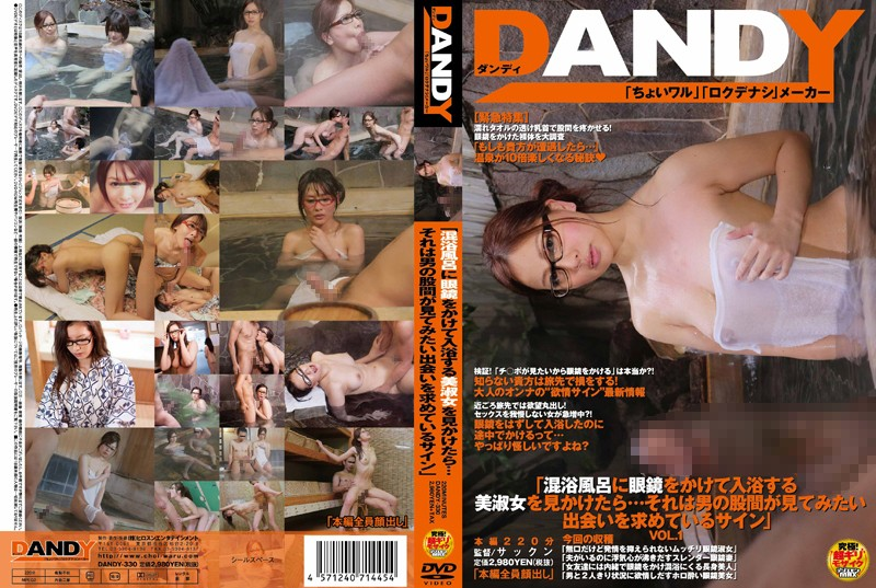 1dandy330pl DANDY 330 If You Spot a Beautiful Lady With Glasses At a Bathhouse Open to Both Genders… It's a Sign That She Hopes to Catch Sight of Men's Wares Downstairs, Vol.1