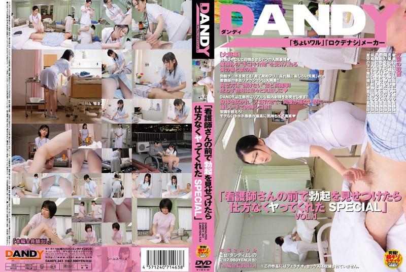 DANDY-341 「看護師さんの前で勃起を見せつけたら仕方なくヤってくれた SPECIAL」 VOL.1